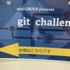 git challengeに参加しました!