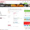 11インチSmart Keyboard Folioが約7千円OFF、iPad Air第4世代と同時購入で3千円OFFも