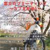 13日に吉原商店街で富士カブミーティング~カブ主総会5~が行われます