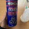 WAKO'SのRECSを施工して約800km走行後!コスパは高いのか検証