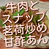 牛肉炒めをより美味しくしたくて甘酢あんにしてみました!お薦めです!