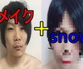 メイク+SNOWで誰でも可愛く自撮りが出来る。今から証明する