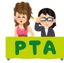 元銀座のママと元小学校教師がPTA会長になって、ブラックPTAの改革に挑んでみた。