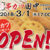 「串カツ田中」が三宮にやって来た!大手飲食チェーン店ちょい飲み歩きシリーズ^^第87弾!