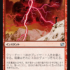 MTG四方山話:MTGにおける色の特徴~赤編~