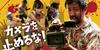 【日本映画】「カメラを止めるな!〔2018〕」ってなんだ?
