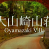 【京都vlog】大山崎山荘は京都観光の穴場