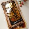 大商金山牧場『庄内豚角煮(300g入り真空パック)』食べてみました