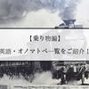 【乗り物編】英語・オノマトペ一覧をご紹介!