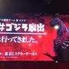 日本を救え『シン・ゴジラからの脱出』の感想