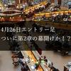 4月26日本日のエントリー足