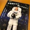 読書メモ〜宇宙飛行士に聞いてみた!