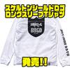 【バスブリゲード】ロゴをスケルトングラフィックに変更したアパレル「スケルトンシールドロゴ ロングスリーブTシャツ」発売!