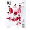 【別冊ジャニーズ】Jr.DJ+.2018