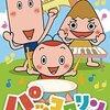 DVD「パッコロリン ハイ!ハイ!ハッピー!」が発売!(秘蔵映像「パッコロリンとワンワン」も収録!)