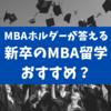 【MBAホルダー回答】新卒(大学卒業直後)のMBA留学はおすすめ?