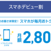 ソフトバンクのスマホデビュー割が大改善!他社ガラケーMNPや18歳以下新規も対象に!しかも2,100円割引期限なし!