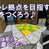 【マイクラ】オシャレ&機能性バツグン!新拠点内装をつくろう! ~1階編~ #43