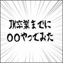 JK100 〜卒業までに◯◯やってみた〜