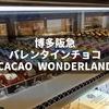【2020年】博多阪急のCACAO WONDERLANDでバレンタインチョコレートを買ってきた話|個人的おすすめも