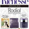 Richesse no.21×特別セットが売ってない、、買えるお店は?