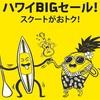 またまた1万円でホノルルへ!!スクートでまたまたセール開催