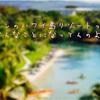 【ヒルトンタイムシェア】ハワイ島ヒルトンリゾートの全体図!出発前から担当者がアドバイスをしてくれた