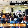 【SOLIDEMO】男1人でライブに初参戦してみた話 inさっぽろ東急百貨店【平成最後のライブ参戦】