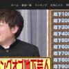 勇者ああああ 2020/8/13放送分