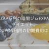 RIZAP系列の暗闇ジムEXPAでダイエット。GROUPON利用の初期費用は??