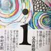 西加奈子最新刊『i』の感想!テロ、災害、戦争から己の存在意義を問いてみよう。