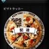 アプリでドミノ・ピザ宅配を依頼してみた