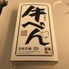 旅の羅針盤:JR名古屋駅とJR東京駅で購入出来る駅弁18