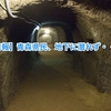 【悲報】青森県民、地下に潜れず・・・