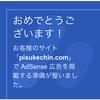グーグルアドセンス 取得奮闘記