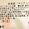 【ネタバレ無】舞台『マニアック』当日整理番号で立見券を手に入れた話~