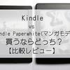 【比較レビュー】「Kindle」vs「Kindle Paperwhite(マンガモデル)」買うならどっち?