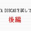 ツタヤ ディスカス/TSUTAYA DISCASを試してみた~後編~