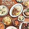 山本ゆりの『syunkonカフェごはん』が一人暮らしにとって最強のレシピ本だった