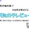 【映画】天気の子に低評価の嵐?声優、本田翼がひどすぎる?そんな噂に惑わされないで自分の目で確かめてほしい。