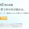 【Kindle Unlimited】電子書籍が月980円で読み放題。楽しめるコンテンツは結構豊富
