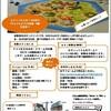 【参加者募集】第二回北陸カタン王決定戦 GP杯(3月19日)
