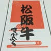 日本一「当選」が好きな男!松坂牛やUSJ