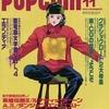 小学館発売のレトロゲームのゲーム雑誌売れ筋ランキング30