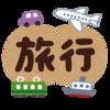 妹との旅3【今回の旅程と交通手段】