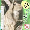 うさぎのカルタ 14☆写真で「ひ」~幸せ兎、ここにいます~