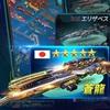 人気の無料スマホゲームアプリ「戦艦ファイナル - 潜水艦DIY機能登場!」は歴史上の名高い戦艦や戦闘機を指揮しバトルで敵を壊滅する無料の海戦スマホゲーム