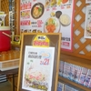 [21/02/21]「キッチン ポトス」(名護店)で「タコライス」(日曜特価30食限定) 300円 #LocalGuide