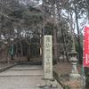 京都 毘沙門堂 初寅大祭 11日~13日