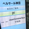 Japan Container Days v18.04 に参加してきました!